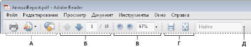Программа пдф акробат скачать бесплатно на русском